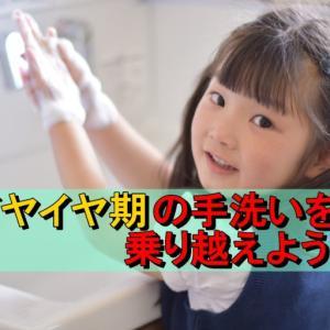 【コロナ対策】嫌がる子供に手洗いをさせる【魔法の道具】面倒なイヤイヤ期を乗り越えろ!