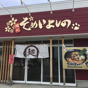 東苗穂のラーメン屋「そめいよしの」。チャーシュー爆盛りでした