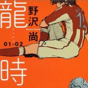 「龍時」紹介。00年代中頃のサッカーを緻密な取材の元に描いた小説