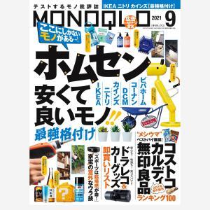 MONOQLO9月号で気になった商品一覧