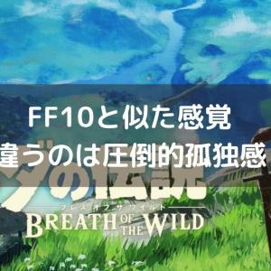 ゼルダの伝説BotW風と水の神獣を終えたとこまで感想【ネタバレ】