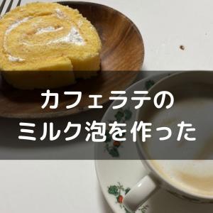 バターコーヒー用に買ったブレンダーでカフェラテのクリームを作った