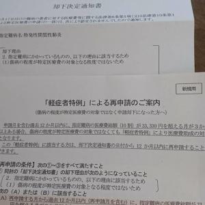 難病申請は却下、特発性間質性肺炎の今後の治療