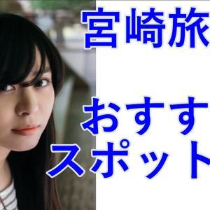 宮崎旅行おすすめスポット5選