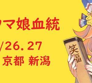 【今週のウマ娘血統】2019年10月26~27開催