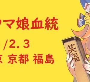 【今週のウマ娘血統】2019年11月2~3日開催