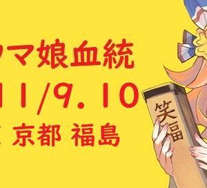 【今週のウマ娘血統】2019年11月9~10 日開催