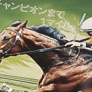 2019 マイルチャンピオンシップ【重賞予想】