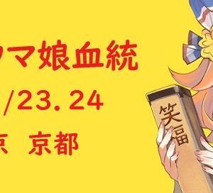 【今週のウマ娘血統】2019年11月23~24日開催