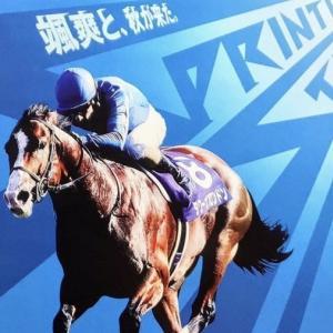 2020年 スプリンターズステークス【重賞予想】