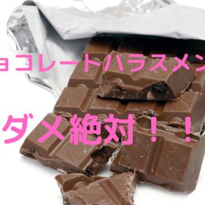 【バレンタインは職場で渡さないで!】チョコハラは誰も得しない件