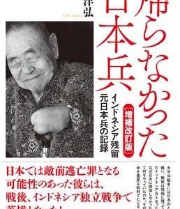 【告知】残留日本兵に関する講演会