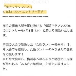 横浜マラソン2020 受付開始