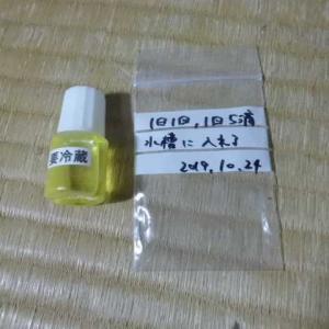 カブトニオイガメ「タコラ」のビタミン剤