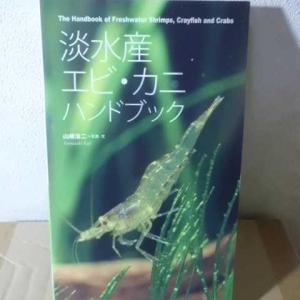 淡水産エビ・カニハンドブックの紹介