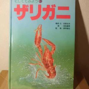 ザリガニ飼育、始まりのきっかけとなった本