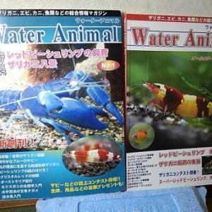 いにしえの書物:ウォーターアニマル1&2