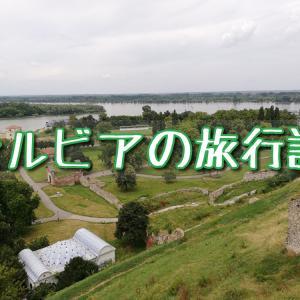 セルビアの旅行記まとめ