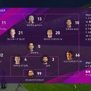 ウイニングイレブン2020 season2 マスターリーグ vol.9