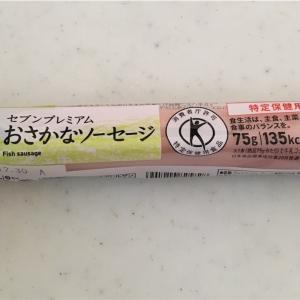 【卵アレルギー対応食材】セブンプレミアムのおさかなソーセージ&ニッスイのカニカマ