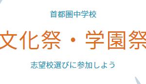 【文化祭・学園祭】10月19日20日に文化祭・学園祭が行われる中学校