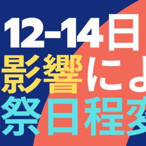 10月12-14日 台風影響による文化祭日程変更一覧【首都圏私立中学】