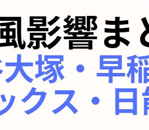 各塾の台風影響まとめ 四谷大塚・早稲アカ・サピックス・日能研
