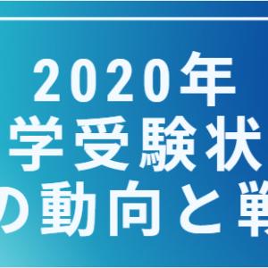 2020中学受験状況がまとまってきた、その動向と戦略。
