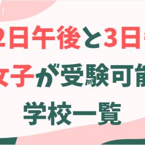 【午後受験】2/2午後と2/3午後に女子が受けられる学校一覧