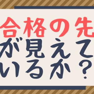 【中学受験】合格の先が見えているか?