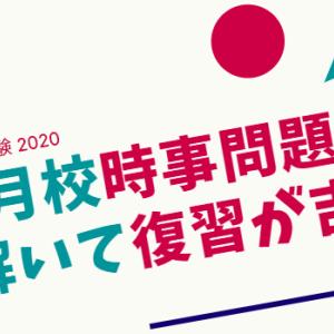 【中学受験2020】1月校の時事問題は解いておくのが吉な件