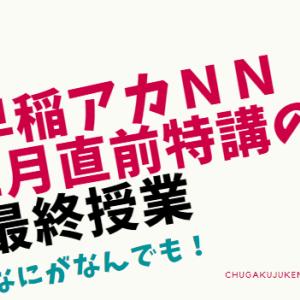 【中学受験】早稲アカNN・1月直前特講の最終日と受験本番について