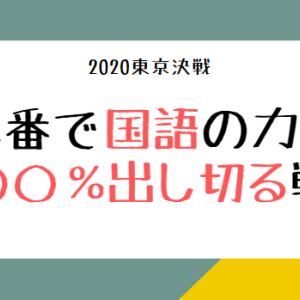 【中学受験直前】入試本番で国語の力を100%出し切る戦略【対策・勉強法】