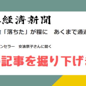 日経『中学受験「落ちた」を糧に あくまで通過点、長い目で』の記事を深掘り【安浪京子先生】