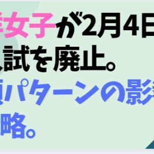【中学受験】[第2弾]吉祥女子が2月4日入試を廃止。3回から2回へ【併願プランへの影響】