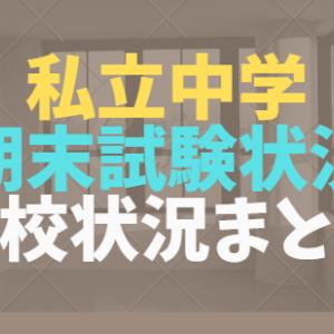 私立中学 期末試験状況・休校状況まとめ【定期テスト】