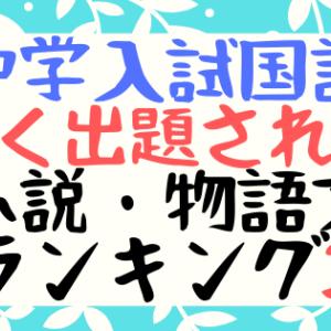 【中学入試国語】過去3年でよく出題された小説・物語文ランキング [その2]