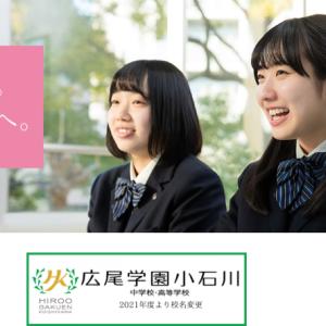 【中学受験】2021年入試変更点まとめ【吉祥女子・獨協・広尾学園小石川】