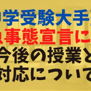 【コロナウイルス】緊急事態宣言による中学受験塾の授業・テストの休講・中止等の対応情報