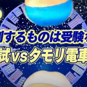 タモリ倶楽部「難関中学入試問題vsタモリ電車クラブ」を見た!
