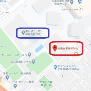 2021年誕生する「広尾学園小石川中学校・高校」。校名が「都立小石川」に似ている。「あやかりたい」気持ちが出すぎている事情