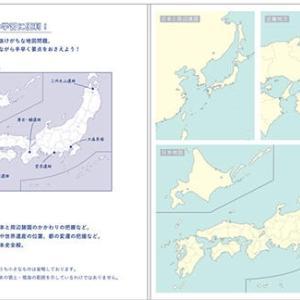 【学研xクイズノック】日本地図付きの付箋紙が究極に便利だ!という話
