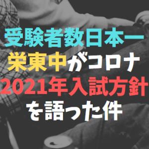 受験者数日本一の栄東中が2021年中学入試方針とコロナ影響を語った件【問題傾向/3密/入試日/ソーシャルディスタンス】