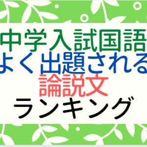 【中学入試国語】過去3年でよく出題された論説文・説明文ランキング2【7位~12位】