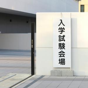 【中学受験】地方校の首都圏会場入試を考えてみる【前受校/志望校】