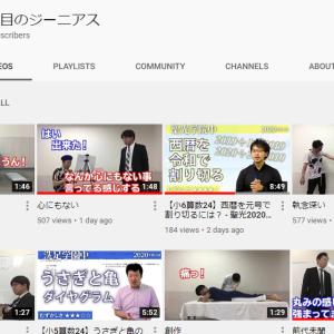 youtube『0時限目のジーニアス』のクオリティと量が圧倒的な件【中学受験に役立つ】
