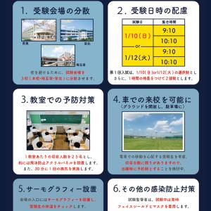 栄東が発表したコロナ感染防止による入試変更点を深掘り【受験日時選択制・車送迎可・会場分散】
