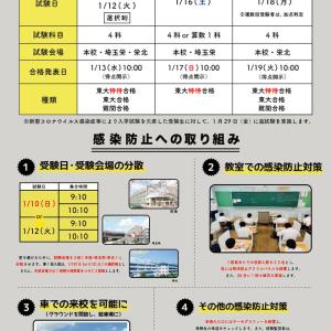 栄東が2021年入試日程案を発表したところ変更点が多数の件【東大Ⅱが消滅・東大特待スライド復活・追試験】