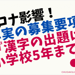 早稲田実業中等部の募集要項『漢字の出題範囲は小学校5年生まで』と明記され話題【入学試験コロナ配慮】
