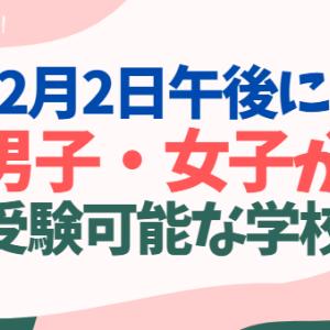 【午後受験】2月2日午後に男子・女子が受験可能な学校一覧レビュー【偏差値順】